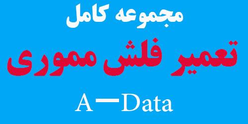 مجموعه نرم افزار تعمیر فلش A-Data