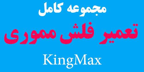 مجموعه کامل نرم افزار تعمیر فلش KingMax