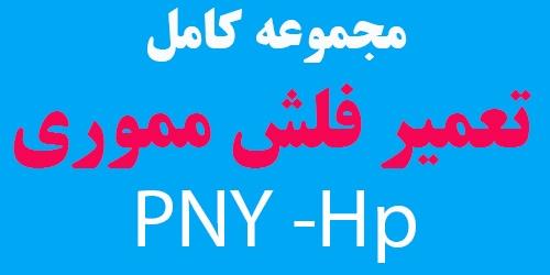 PNY-Hp