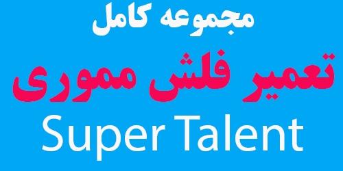 Super Talent