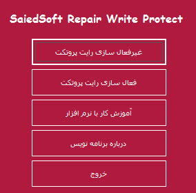 SaiedSoft Reapir Write Protect Persian